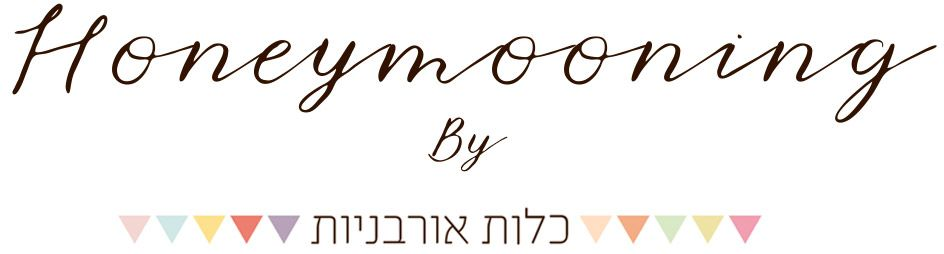 Honeymooning - כלות אורבניות